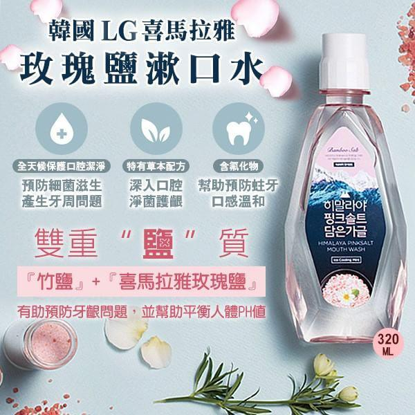 韓國LG喜馬拉雅玫瑰鹽漱口水320ML