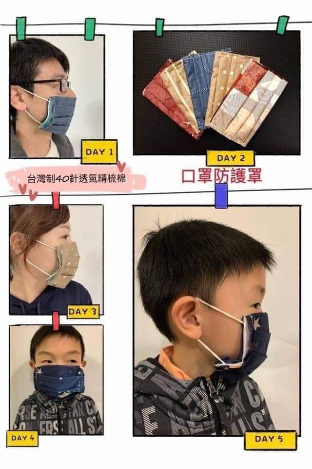 台灣製40支透氣精梳棉口罩防護罩