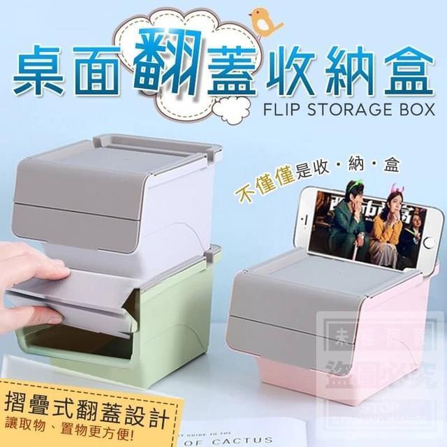 (預購e) 超Q迷你造型 桌面翻蓋收納盒