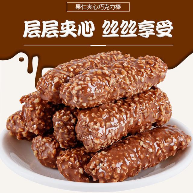 【超值優惠】巧克力花生果仁三層酥脆能量棒拉絲夾心休閒零食
