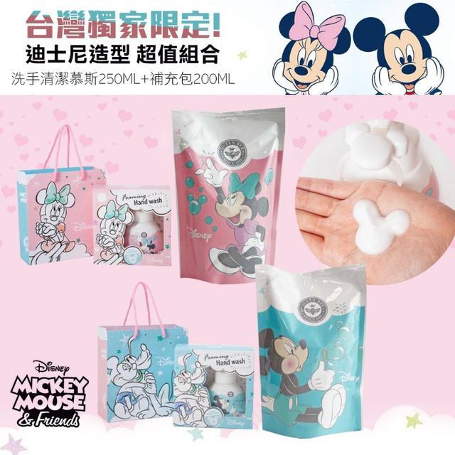 台灣獨家限定! 超可愛迪士尼造型 超值組合~洗手清潔慕斯250ML+補充包200ML(送袋子)