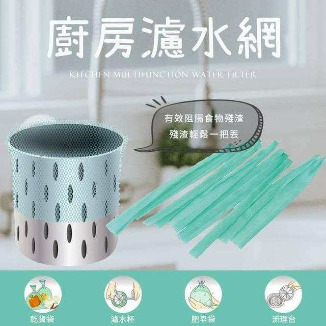 台灣製造-廚房濾水網(100入*3包)
