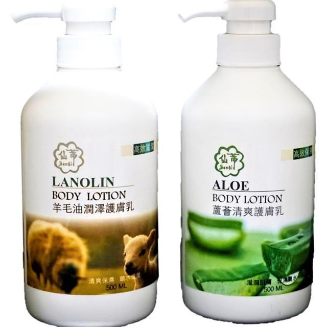 仙蒂羊毛油潤澤護膚乳500ml/仙蒂蘆薈保濕潤膚乳500ml
