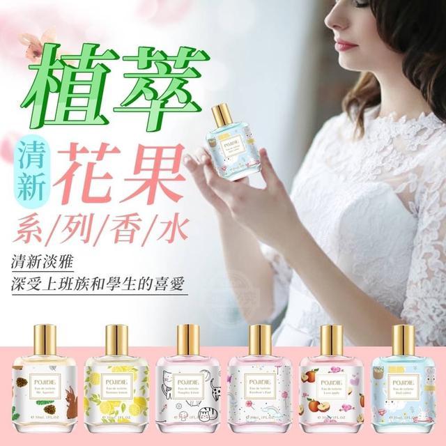 清新花果植萃系列香水