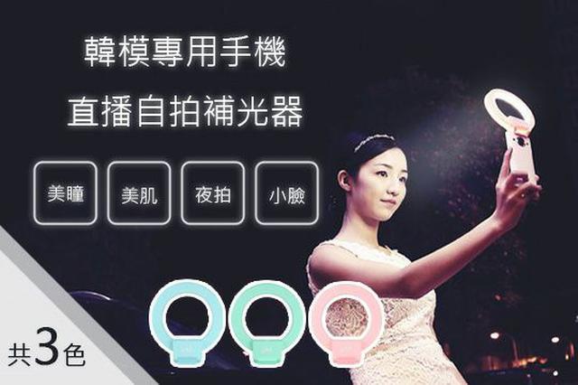【自拍補光燈】手機通用LED補光燈 直播 / 美顏 / 夜拍