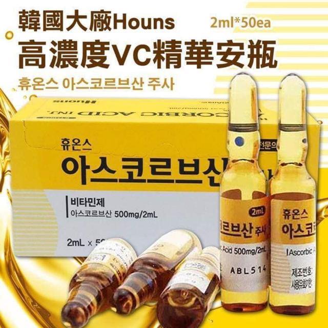 韓國 Huons VC亮白袪斑精華安瓶 2ml  單支