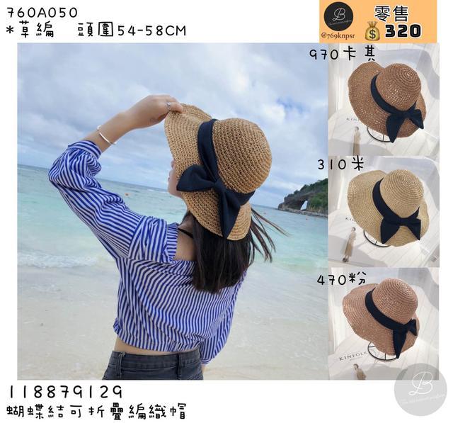 蝴蝶結🎀遮陽帽
