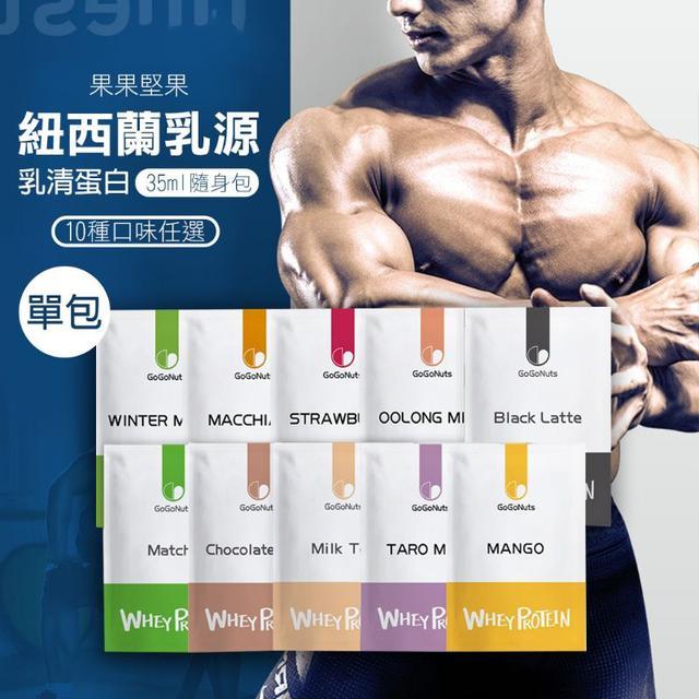 果果堅果 10種口味任選 乳清蛋白 35ml隨身包~
