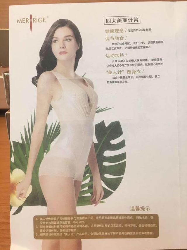 美人計 MERRIGE 科技塑身纖體衣 原價1688RMB 保暖透氣 負離子