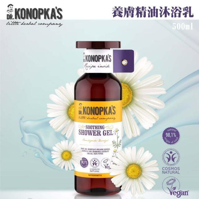 DR.KONOPKAS 柯諾普卡 經典98%自然植萃 養膚精油沐浴乳500ml~來自北歐的純粹呵護