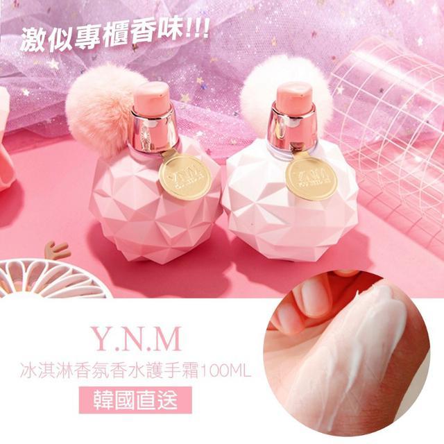 韓國直送 YNM 冰淇淋 香氛香水護手霜100ML~絕對愛心大噴發