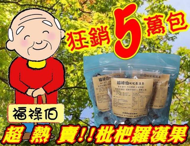 福祿伯枇杷羅漢果 台灣製 120g*3包入