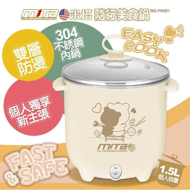 米塔美食鍋🔖限量