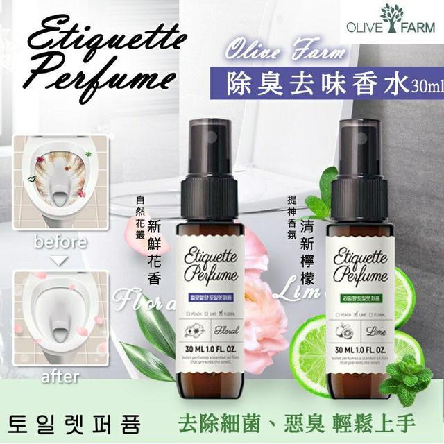 4/13收單-韓國製造 OLIVE FARM 除臭去味香水 30ml