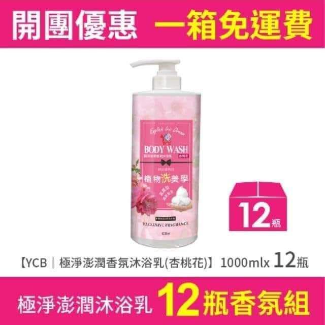 台灣製造YCB 極淨澎潤香氛沐浴乳(預購) (杏桃花)(12入)