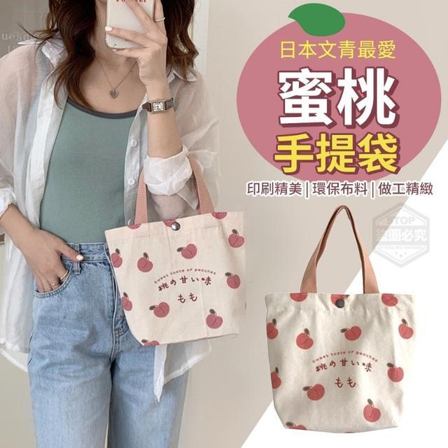 日本文青最愛蜜桃手提袋 一組4個
