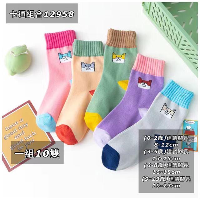 兒童襪子秋冬加厚 男童嬰兒女童小孩寶寶卡通童襪男孩春秋冬船襪12958款