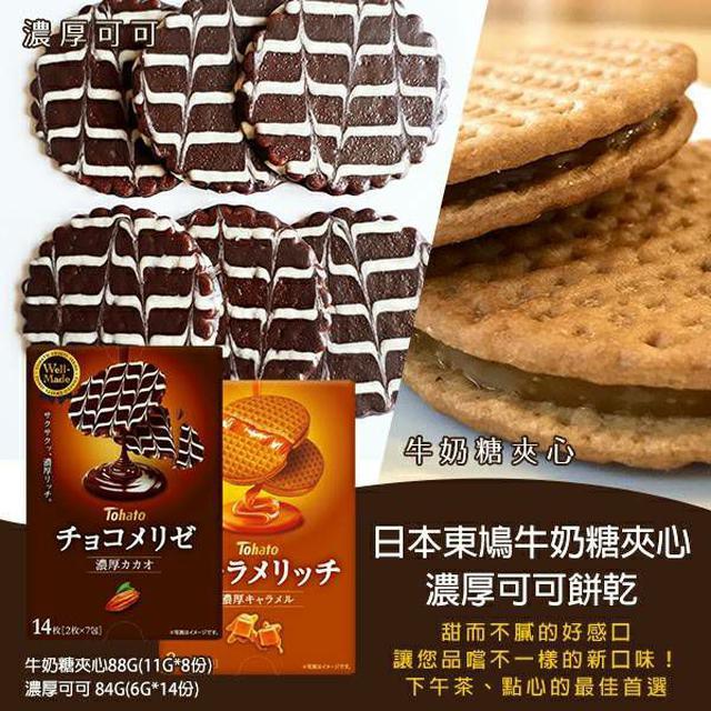 日本東鳩牛奶糖夾心 / 濃厚可可餅乾 / 盒