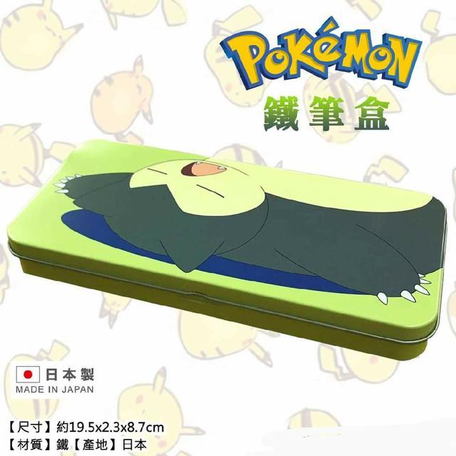 pokemon 鐵筆盒