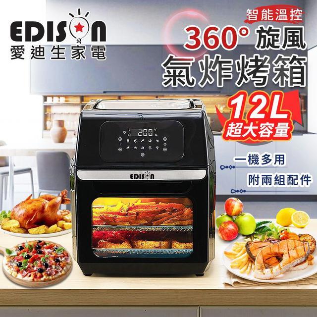 愛迪生氣炸烤箱🔥預購