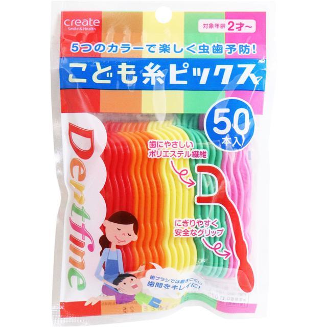 日本create兒童彩色牙線50入