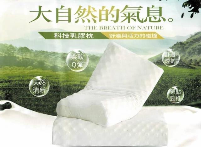 #廠現 科技顆粒按摩乳膠枕