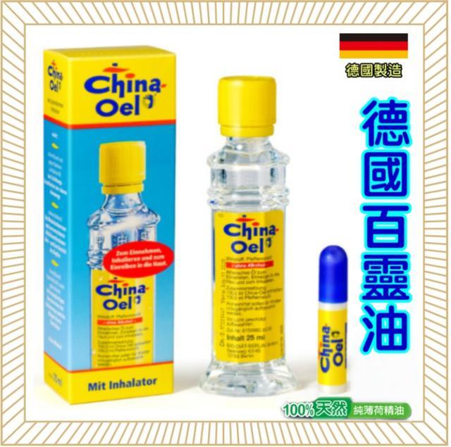 德國原裝-萬用德國百靈油25ml(加贈吸入器)