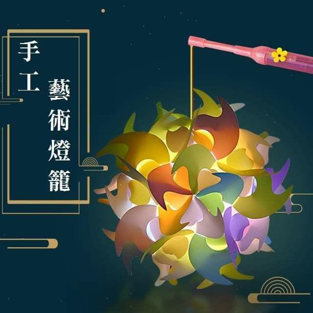 (預購S) G636 - 超美DIY手提花燈籠