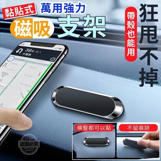 【預購】黏貼式萬用強力磁吸支架 (3入/組)