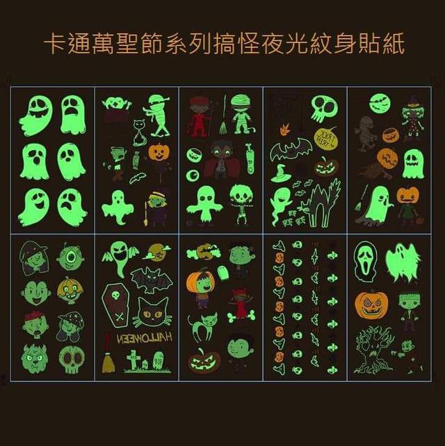 (預購S)萬聖節系列搞怪夜光紋身貼紙10入組