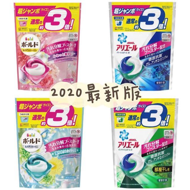 2020最新版 P&G寶僑第五代3D洗衣膠球 袋裝 46入
