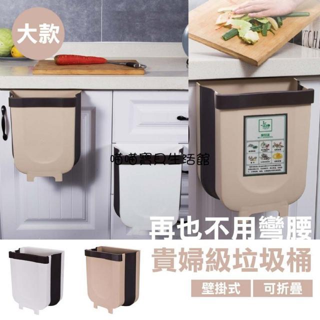 壁掛式可折疊 貴婦級垃圾桶~廚房/家用/辦公室