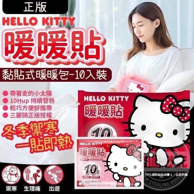 Hello kitty暖暖貼(10入)