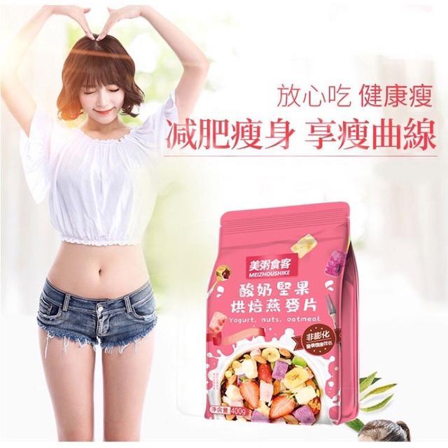 廠現 新鮮食材 酸奶堅果烘焙果粒高膳食纖維燕麥片400g