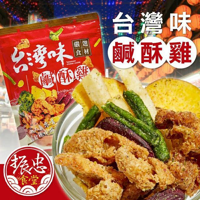 1/21收單-台灣好滋味 振忠食堂台灣味鹹酥雞180g