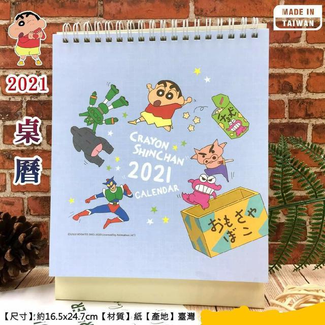蠟筆小新 2021桌曆