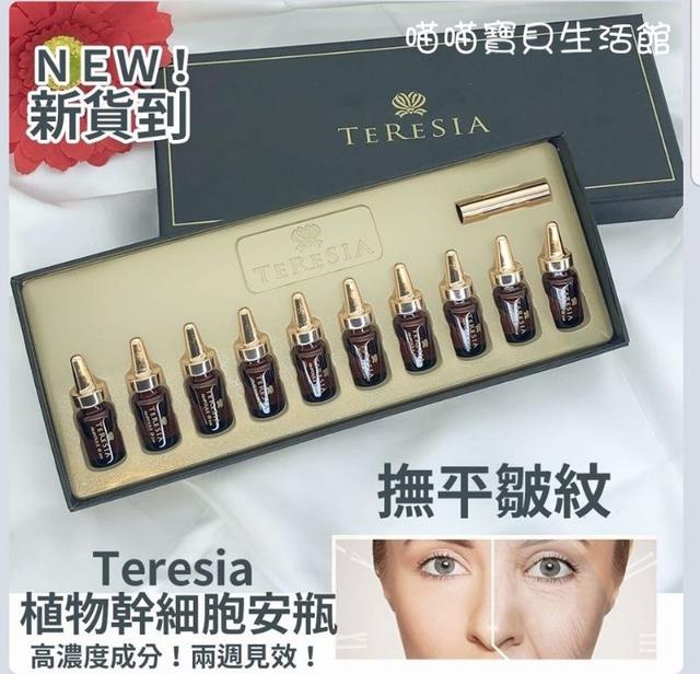 韓國【Teresia】-頂級植物幹細胞安瓶