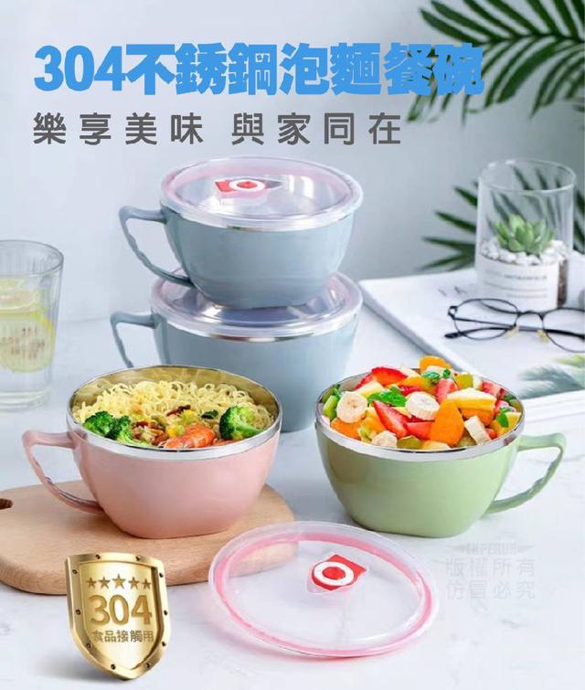304不銹鋼泡麵碗🔥預購