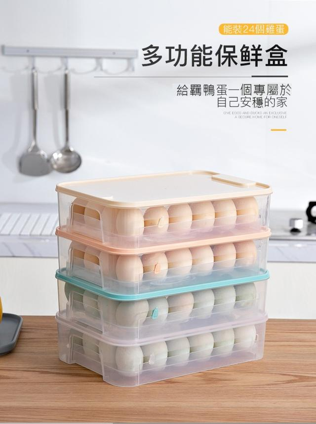 雞蛋收納盒(24格)