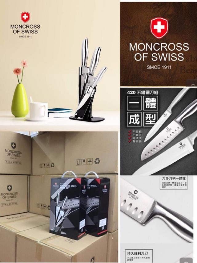 現貨 MONCROSS瑞士百年品牌-一體成型不鏽鋼刀具組(3刀1座/4件組)