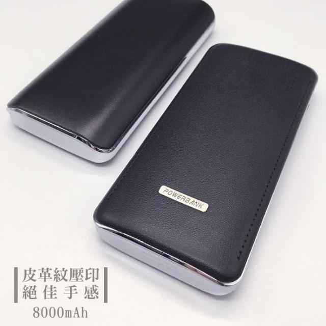 皮革手感 超越8000mAH大容量移動電源 蘋果安卓通用型行動電源 充電寶