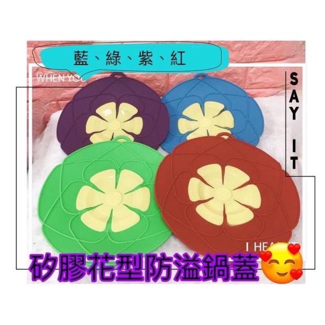 💓矽膠花型防溢鍋蓋💓