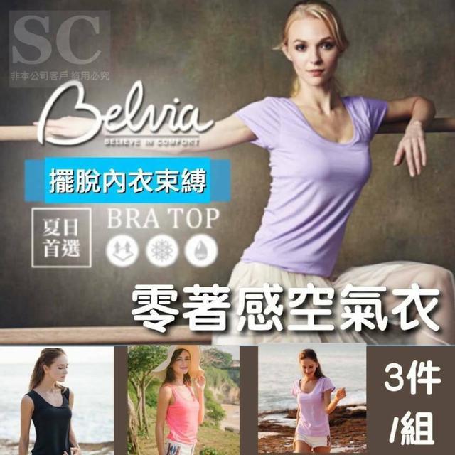 //Belvia貝薇雅-零著感空氣衣(三件套)//🔥預購
