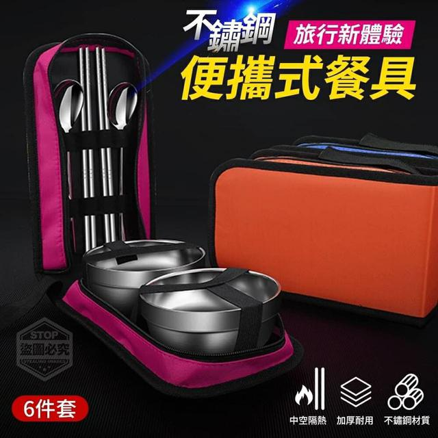 ☘️ 不鏽鋼便攜式餐具6件套