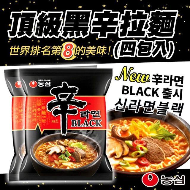 韓國 農心 頂級黑辛拉麵 境內版泡麵 (四包入) 536g