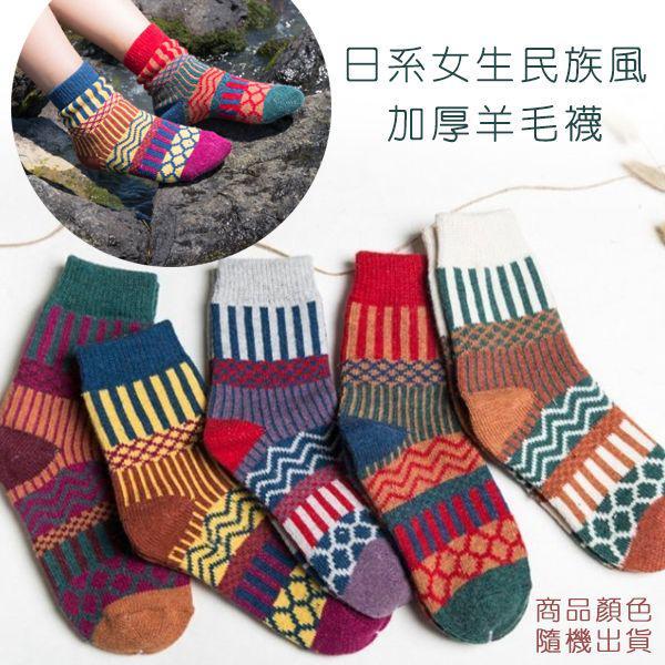 日系女生民族風加厚羊毛襪*5雙/組