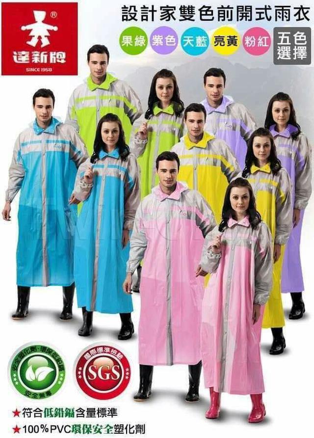 A8💞達新牌☔️第3代雙色前開式雨衣(SGS檢驗合格)