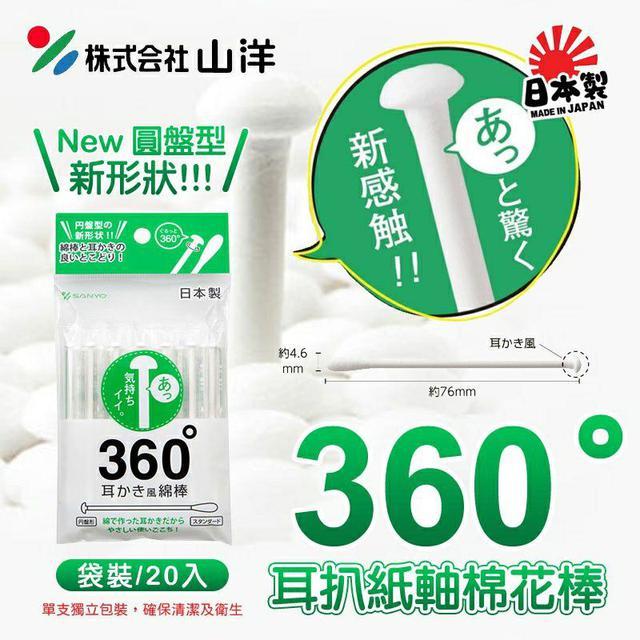 日本 SANYO 山洋 360度耳扒紙軸棉花棒 袋裝/20入