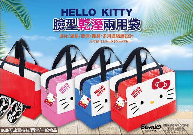 乾溼雙層兩用袋-(隨機)凱蒂貓 HELLO KITTY 三麗鷗 Sanrio正版授權