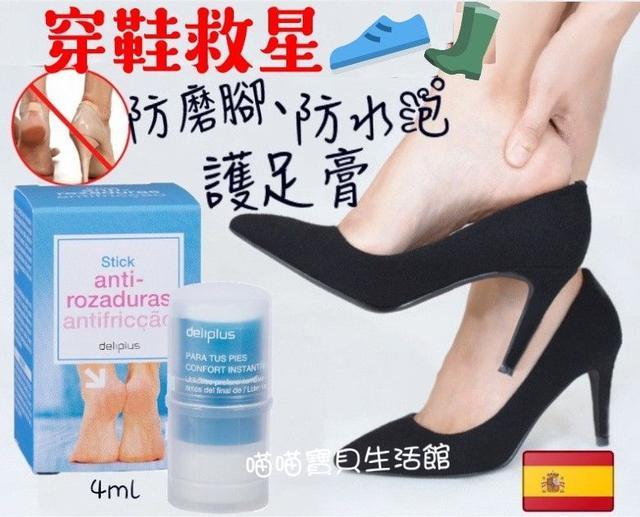 西班牙 穿鞋救星 Deliplus 防磨腳、防水泡 護足膏4ml